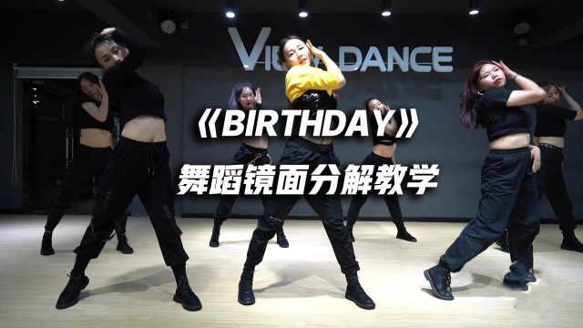 《BIRTHDAY》舞蹈镜面分解教学