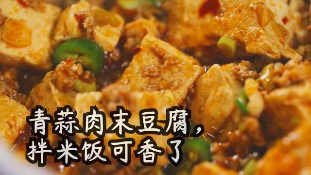 家常版青蒜肉末豆腐,初次下厨首选
