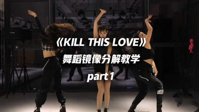 《KILL THIS LOVE》分解教学 part1