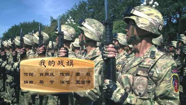 歌曲《我的战旗》,向中国军人致敬